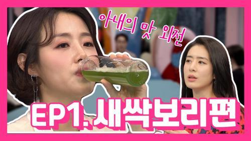 아내의 맛 외전 - 내 몸 살리GO [Ep1. 새싹보리편] #유료광고포함