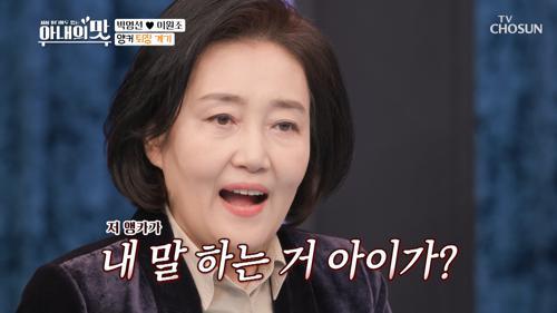 성대모사 달인!?😲 전 대통령 성대모사 TV CHOSUN 20210112 방송