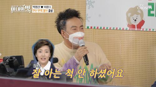 투닥투닥⚡ 명수X영선 케미 폭발(?) TV CHOSUN 20210112 방송