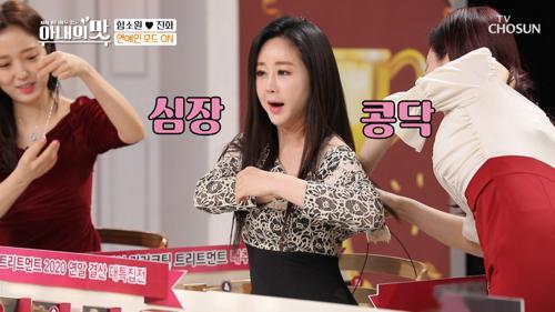 바쁘다 바빠💦 워킹맘 함소원의 육아+생방송 전쟁!! TV CHOSUN 20210112 방송
