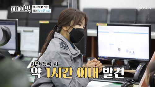 오늘은 혜정이의 아동 지문 등록하는 날~^^ TV CHOSUN 20210112 방송