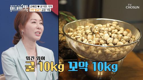 벌교 아냐? 최소 10kg 꼬막 발골(?) 공장😂 TV CHOSUN 210119 방송