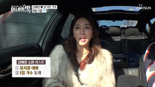 김예령 가수 데뷔?! 56년 버킷리스트 시험대..ㄷㄷ TV CHOSUN 210119 방송