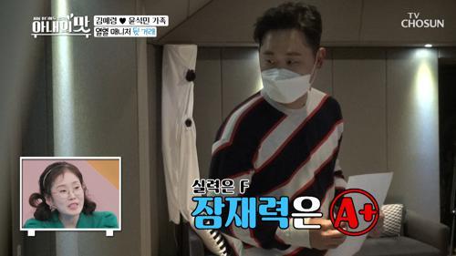뒷 거래까지 ☆완벽☆ 열혈 매니저 윤석민😎 TV CHOSUN 210119 방송