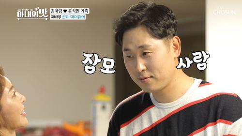 윤석민 장모님 손길에 ✿꽃미남✿으로 재탄생 TV CHOSUN 210119 방송