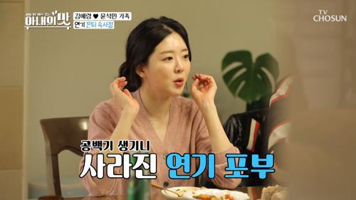 꿈보다 가정.. 김수현의 연기 은퇴 속사정😥 TV CHOSUN 210119 방송