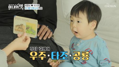 2개 국어? 16개월 언어 천재🎓 담호 TV CHOSUN 210119 방송
