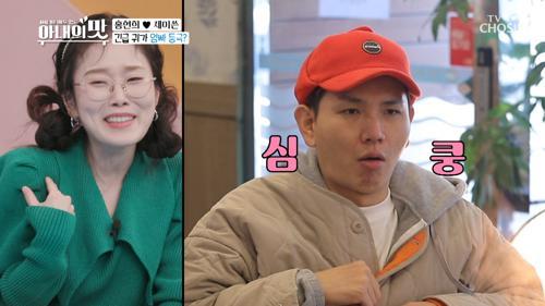 신축년 첫 경사 ♡최초 공개♡ 새해맞이 희쓴 주니어 합류?! TV CHOSUN 210119 방송