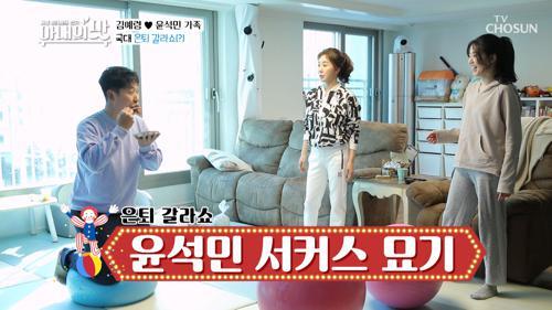 윤 선생의 체육 수업↗ ft. 묘기 부리는 국가대표😎 TV CHOSUN 20210126 방송