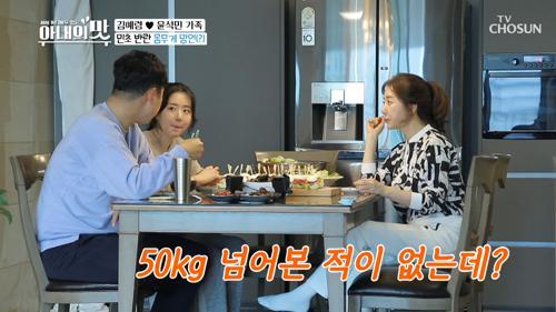 태어나서 50kg 넘은 적이 없다는 김예령.. 부럽다😭 TV CHOSUN 20210126 방송