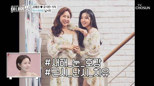 비주얼 ⧙ㅎㄷㄷ⧘ 모녀 아니고 자매 아닌가요?? TV CHOSUN 20210126 방송
