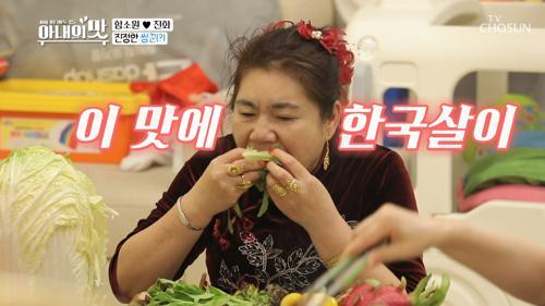 배추 통째로😲 진정한 쌈꾼(?) 마마 삼겹살 먹방! TV CHOSUN 210202 방송