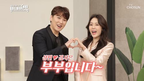 귀요미 부부 성민❤김사은 아맛 새 가족 전입 신고식↗ TV CHOSUN 210202 방송