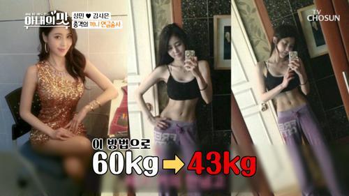 다이어트는 급찐급빠! 조교 아내 표 죽음의 식단😭 TV CHOSUN 210202 방송