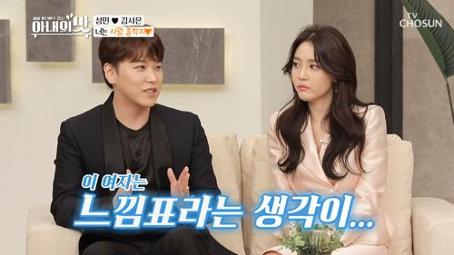 '넌 나의 느낌표❗' 만나는 순간 운명의 상대 직감♡ TV CHOSUN 210202 방송