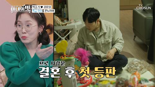 간식 손수 포장🎁 프로 사랑꾼의 특급 외조😍 TV CHOSUN 210216 방송