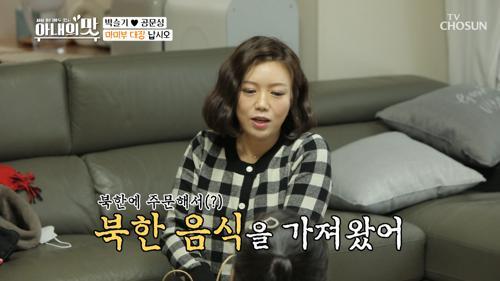 북한 음식으로 대동단결! 이것이 마미부 팀워크👍🏻 TV CHOSUN 210216 방송