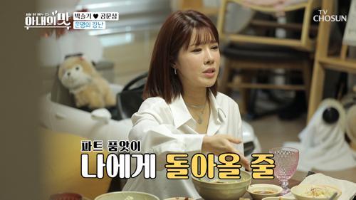 """""""내가 하고 싶었어.."""" 팀에 양보한 최애 파트ㅠㅠ TV CHOSUN 210216 방송"""