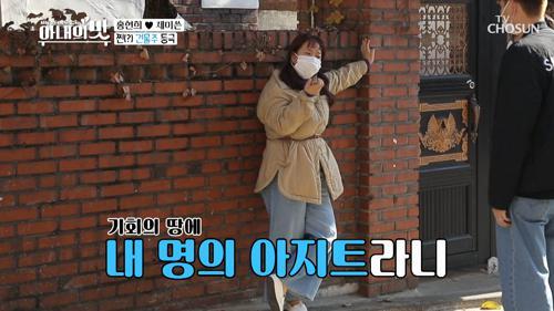 축하합니다🎵 잔금 완납하고 찐 건물주 등극💰 TV CHOSUN 210216 방송