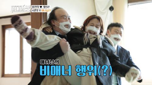 체력 검사 도중 훌러덩~ 벗겨진 매너남 모자🤣 TV CHOSUN 210216 방송