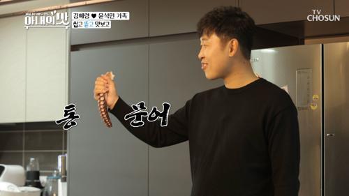 이 맛이야😋 먹방에 소질 충분! 윤석민 '통문어' 먹기🐙 TV CHOSUN 210223 방송