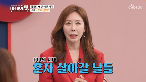 (결혼을 또..?) 동반자에 대한 김예령의 생각🤔 TV CHOSUN 210223 방송