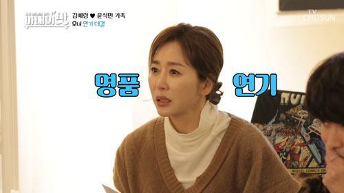 내가 여배우다!! 연기 대상감🏆 본업 천재 김예령 TV CHOSUN 210223 방송