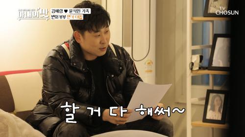 부캐 중독 석민ㅋㅋ 연기 욕심 활활♨ TV CHOSUN 210223 방송