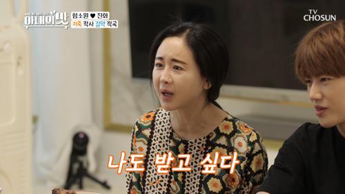 ʚ영혼의 단짝 상봉ɞ 절약 쿵짝 잘 맞는 '전원주&함소원' TV CHOSUN 210223 방송