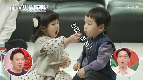 (광대승천😍) 꼬꼬마 유담이와 담호의 재회♥  TV CHOSUN 210223 방송