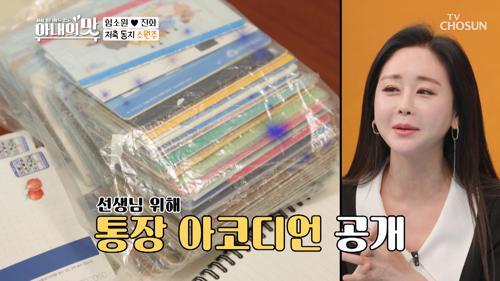 전원주에게 점수 따기 위한 짠소원 통장 공개😲 TV CHOSUN 210223 방송