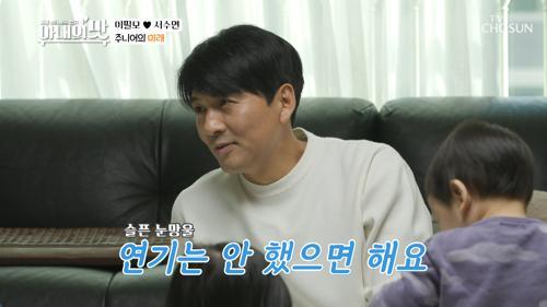 연기는 NO!! 이필모가 바라는 내 아이의 장래희망★ TV CHOSUN 210223 방송