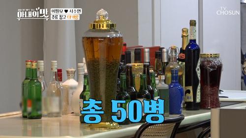 술만 50병..ㄷㄷ 필모네 ✦주류 창고 대개방✧ TV CHOSUN 210302 방송