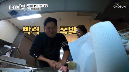 요리 💩손 김예령☓윤석민 시작부터 엉망진창😂 TV CHOSUN 210302 방송