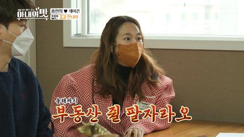 폭풍분석♨ 보자보자 어디보자 뜨거운 복덩이 등장🙋 TV CHOSUN 210302 방송