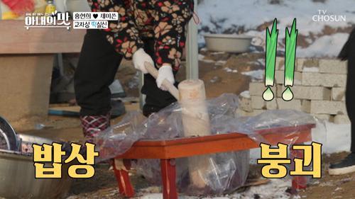 파괴왕🔨 현희 떡 맴매 한방에 밥상 붕괴..ㄷㄷ TV CHOSUN 210302 방송