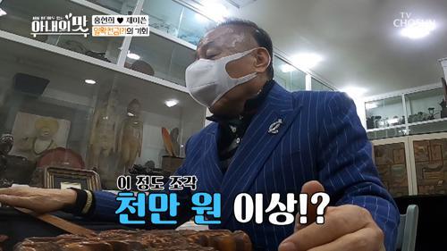 (깜짝😲) 대나무 목검 감정가 천만 원 이상..ㄷㄷ TV CHOSUN 210316 방송