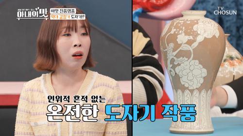 나미 잇몸 만개😁 찐의 냄새가 나는 '도자기 감정가' TV CHOSUN 210406 방송