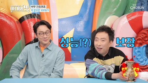 '옥 도자기'에서 성능 보장(?) '고급 손난로' 등극↗ TV CHOSUN 210406 방송