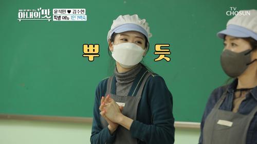 수현 셰프 뿌듯😄 1인 1백숙 먹방 스타트↗ TV CHOSUN 210413 방송