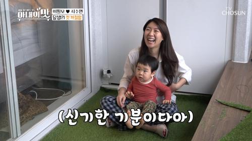 센스가득👍 한 땀 한 땀 만든 우리만의 캠핑장 TV CHOSUN 210413 방송