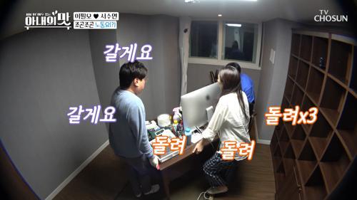끝없는 노동 우당탕탕 서재 대변신 (feat.특급 내조 선물🎁) TV CHOSUN 210413 방송