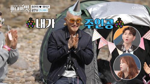 자연 속 힐링 이 시국 맞춤형 섬 생일파티🎉 TV CHOSUN 210413 방송