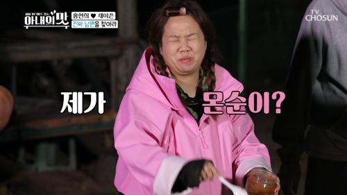 진짜 남편을 찾아라 아맛 새 부부(?) 몬순이와 제인순 TV CHOSUN 210413 방송