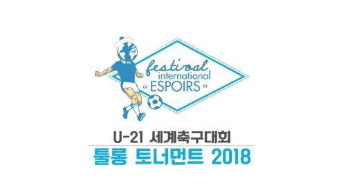 한국 축구의 미래가 온다! 툴롱 토너먼트 2018_툴롱토너먼트 2018 티저