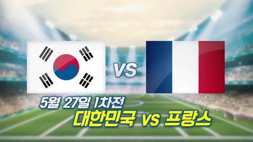 1차전 대한민국 VS 프랑스_툴롱 토너먼트 2018