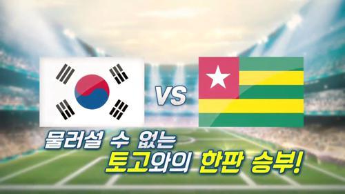 2차전 대한민국 VS 토고_툴롱 토너먼트 2018