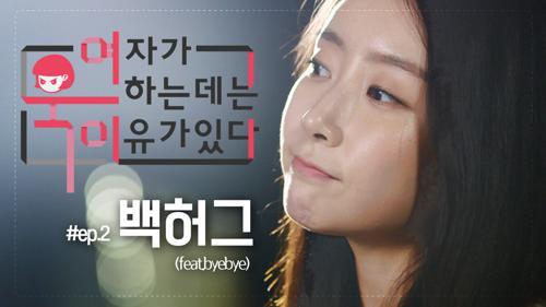 [여욱이] 백허그 (feat.byebye) Ep.2