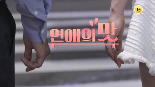 오랜만에 찾아온 떨림 EP.1 고백_연애의 맛 티저
