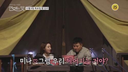 미나♡종민, 둘 사이 깊어져만 가는 오해의 끝은?_연애의 맛 8회 예고